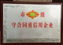 南京防水公司-荣誉