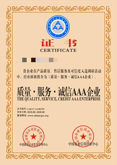 南京防水施工-荣誉证书