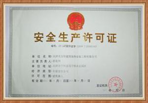 南京防水-南京雨中行防水工程有限公司