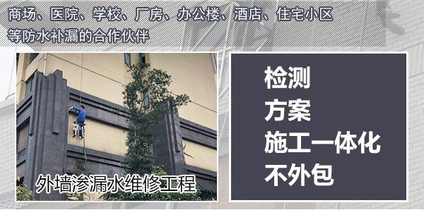 南京空调台外墙防水维修
