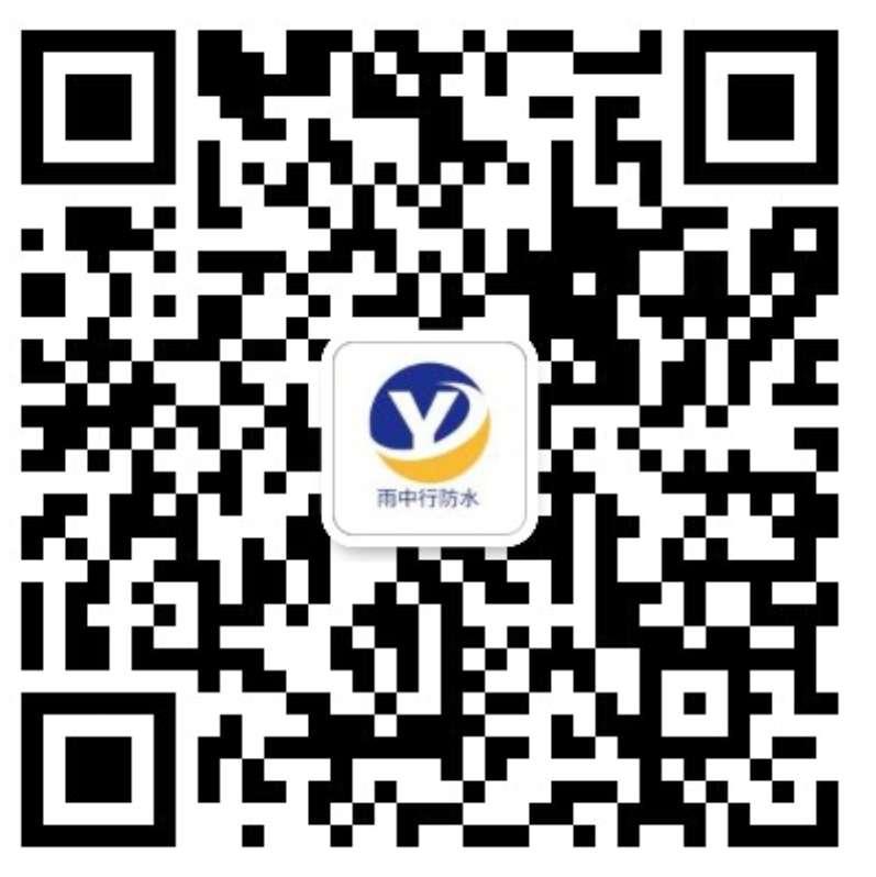 南京防水-南京防水公司-南京雨中防水工程有限公司