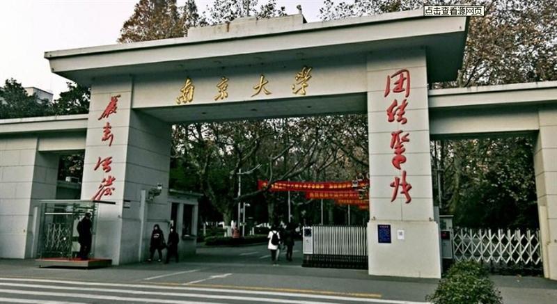 南京大学鼓楼校区科技楼屋面维修