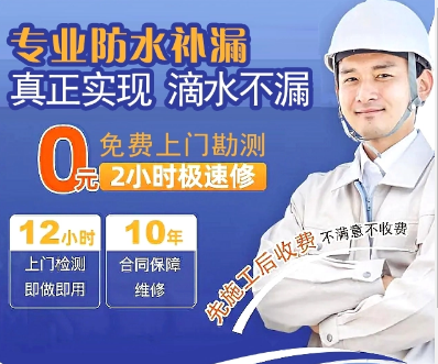镇江堵漏工程服务项目
