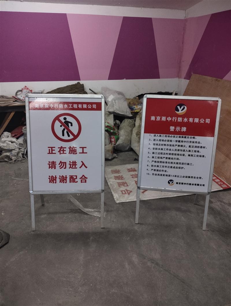 南京防水施工